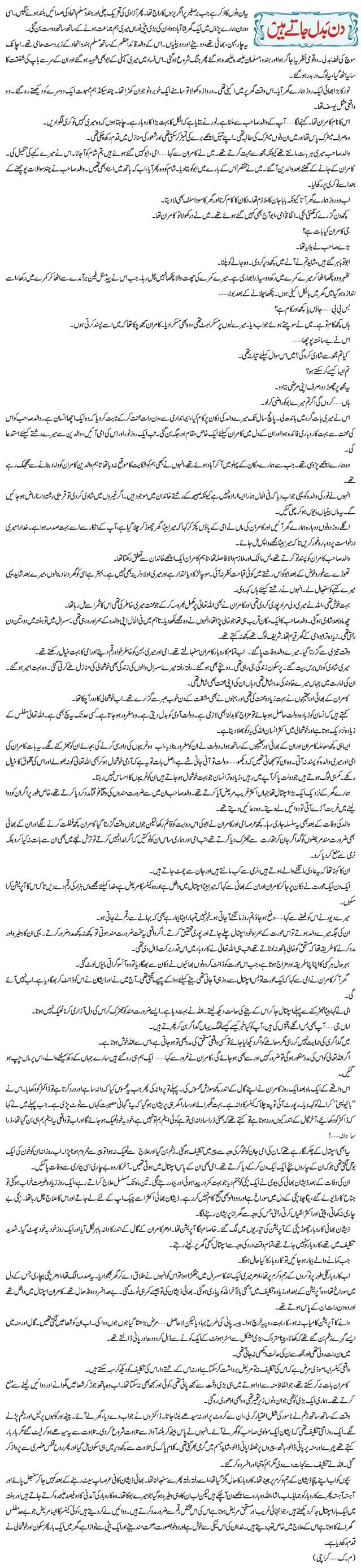 din-badal-jatey-hain-teen-auratien-teen-kahaniyan-akhbar-e-jehan-magazine
