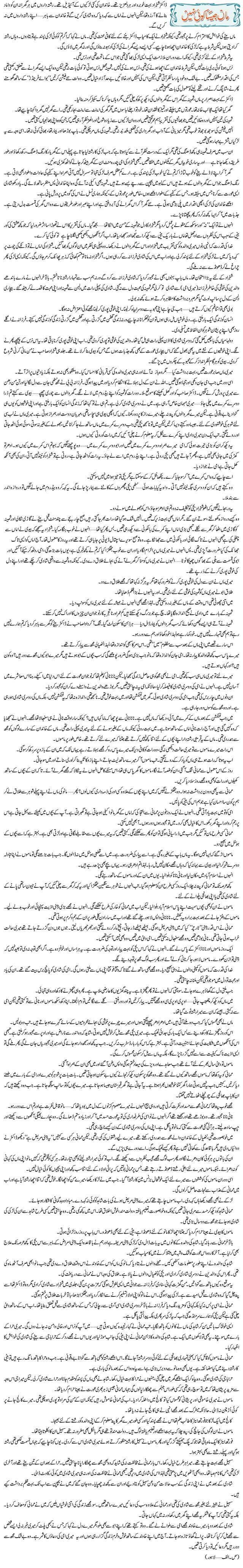 maa-jaisa-koi-nahi-teen-auratien-teen-kahaniyan-akhbar-e-jehan-magazine