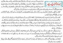 zamana-kharab-hai-teen-auratien-teen-kahaniyan-akhbar-e-jehan-magazine