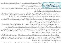 darya-kay-daman-mein-teen-auratien-teen-kahaniyan-akhbar-e-jehan-magazine