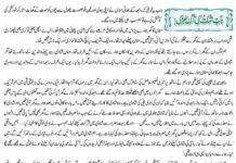 Jab Shak Ki Aag Bharki | Teen Auratien Teen Kahaniyan