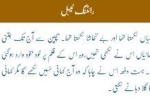 writing-table-urdu-point-ammar-masood
