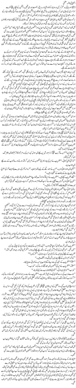 band-darwaza-urdu-kahani-1