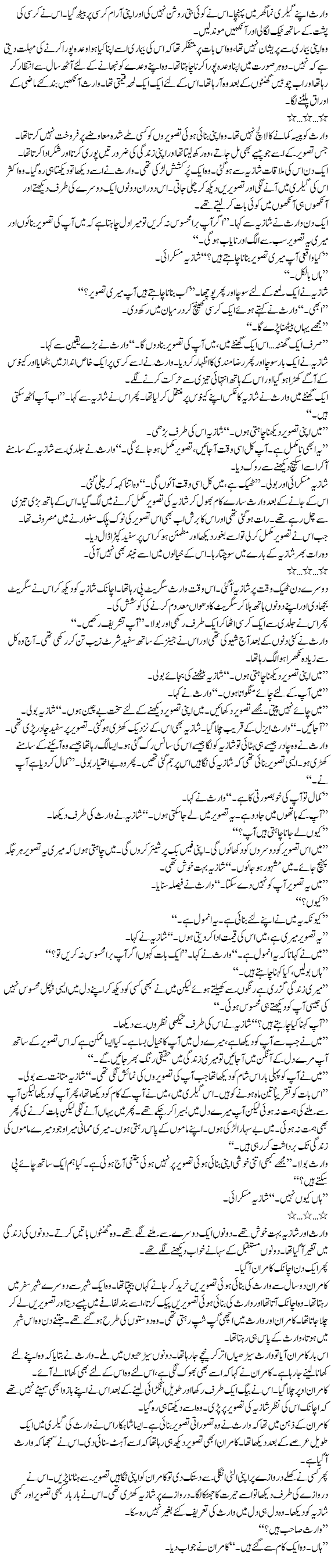 bebasi-part-2
