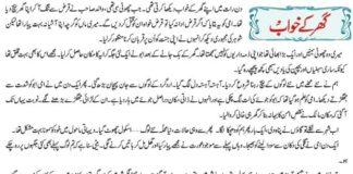 ghar-kay-khawab-teen-auratien-teen-kahaniyan-akhbar-e-jehan-magazine