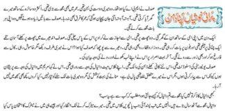 paraye-khushiyan-apne-daman-teen-auratien-teen-kahaniyan-akhbar-e-jehan-magazine