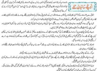 unchay-saiyban-talay-teen-auratien-teen-kahaniyan-akhbar-e-jehan-magazine