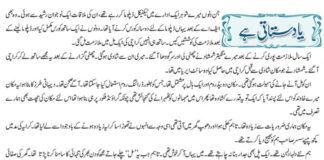 yaad-satati-hai-teen-auratien-teen-kahaniyan-akhbar-e-jehan-magazine