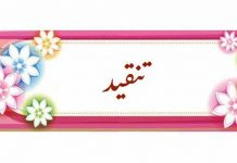 Home   UrduZone   Your Daily Dose of Urdu Stories