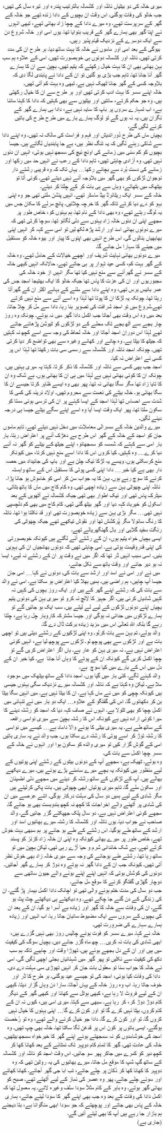 Yeh Waqt Badalta Hei-2